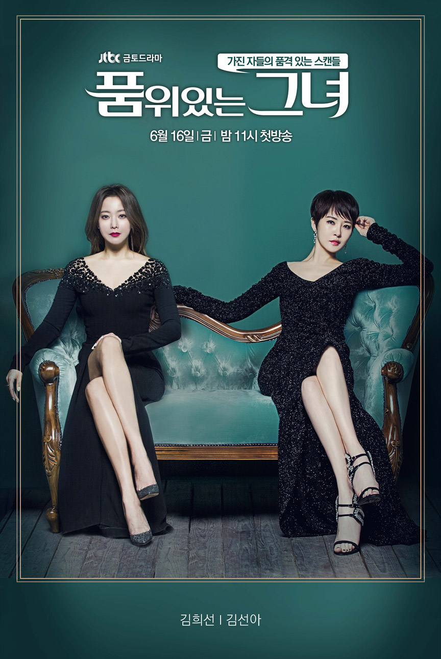 JTBC 금토드라마