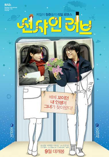 선샤인러브 (2013)