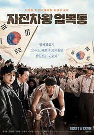 자전차왕 엄복동(Race to Freedom : Um Bok Dong,2018)