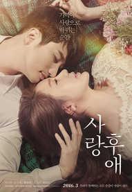 사랑후애 (After Love, 2015)