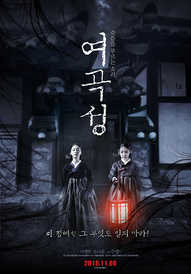 여곡성 ( The Wrath, 2018 )