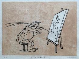 タイトル/鳥獣自画像:カエル 制作年/2021 技法/水性木版 サイズ/120×165㎜ エディション/7 シート価格(税別)/¥12,000