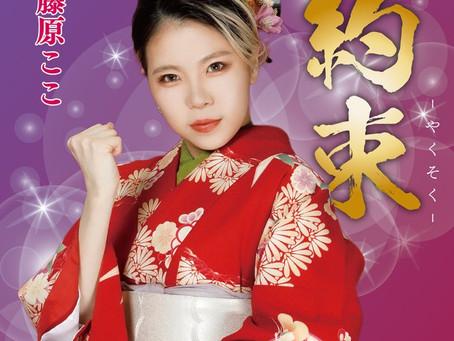 Fujiwara Coco solo debut!!