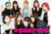20180608_idol_01.jpg