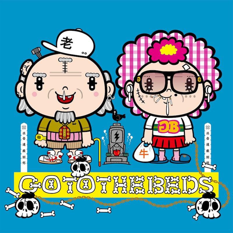GTTB album cover