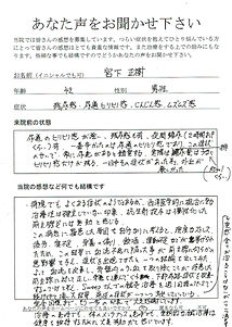 宮下さん声20190822_edited.jpg