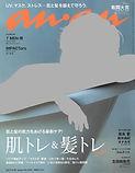 anan_no2247_hyoshi_加工.jpg
