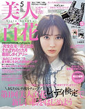 bijin-hyakka_2021-05_hyoshi.jpg