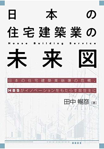 2021-04-06 22_30_35-日本の住宅建築業の未来図 _ 田中暢彦