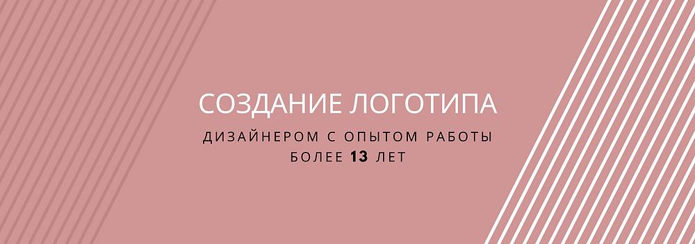 Создание и разработка логотипов онлайн. Дизайнер Днепр Украина. Елена Корчминская. Женственный логотип, нежный логотип, шоурум логотип, магазин одежды логотип, современный логотип, создание логотипа Украина, разработка логотипа Украина, логотип для фотографа, логотип фото студия, личный логотип, логотип для блога, логотип ногтевой сервис, nail studio logo, wedding logo, салон красоты логотип, разработка логотипа онлайн, дизайнер логотипов Украина, создать логотип Украина, дизайн логотипа Украина