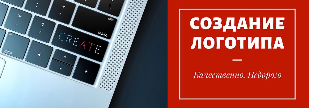 Создание и разработка логотипов онлайн. Дизайнер Днепр Украина. Елена Корчминская.