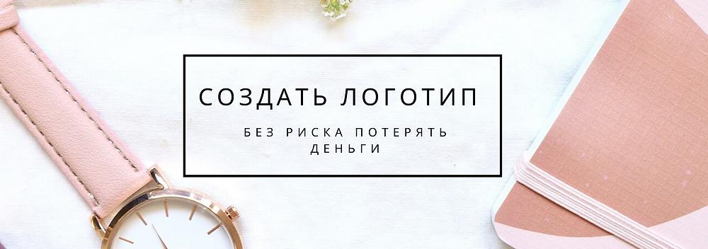 современный логотип, modern logo idea, современный логотип, создание логотипа Украина, разработка логотипа Украина, логотип для фотографа, логотип фото студия, личный логотип, логотип для блога, логотип ногтевой сервис, nail studio logo, wedding logo, салон красоты логотип, разработка логотипа онлайн, дизайнер логотипов Украина, создать логотип Украина, дизайн логотипа Украина, Female logo, Blog logo, beauty logo