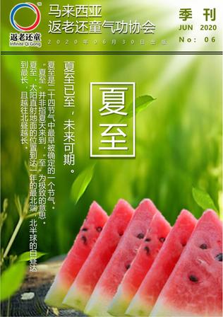 5_第五期_季刊.png