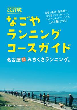 なごやランニングコースガイド(書籍)