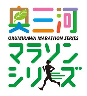 奥三河マラソンシリーズ ロゴ