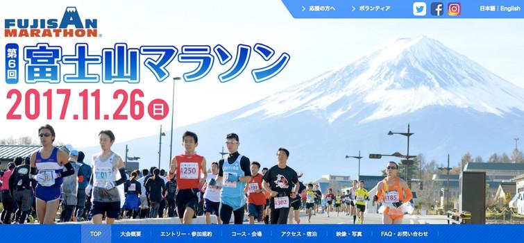 富士山マラソン公式Webサイト