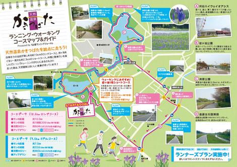 ランニングコースマップ(A4)