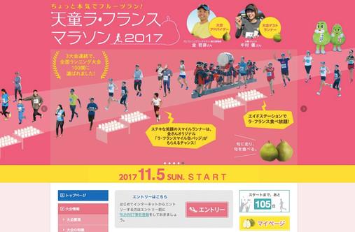 天童ラフランスマラソン2017公式Webサイト