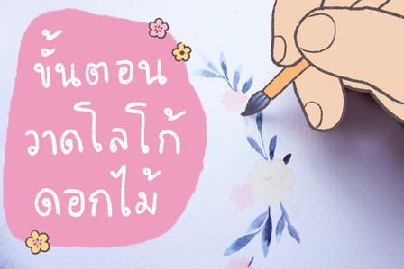 ขั้นตอนการวาดโลโก้ดอกไม้