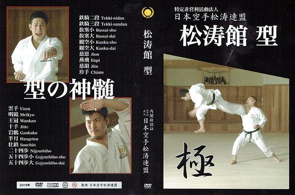 JKS Shotokan kata DVD