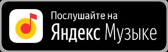 J:МОРС на Яндекс Музыке