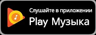 J:МОРС на Play Музыка