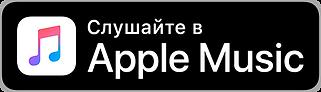 J:МОРС в Apple Music iTunes