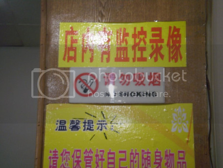 Signs of China: No Snoking