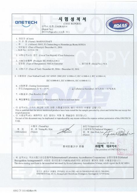 Gateway IEC61000-IEC60945.jpg