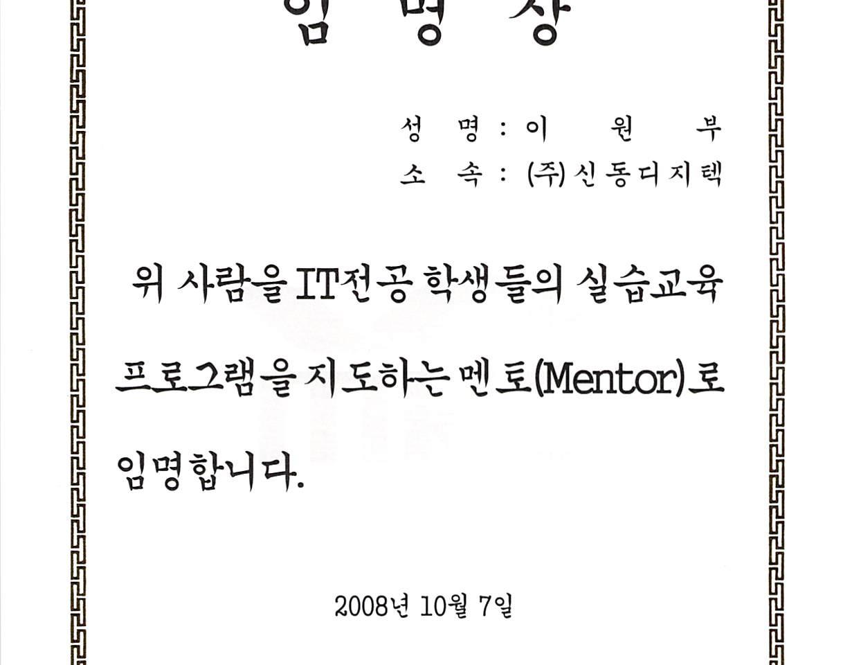이원부-2008-멘토임명장.jpg