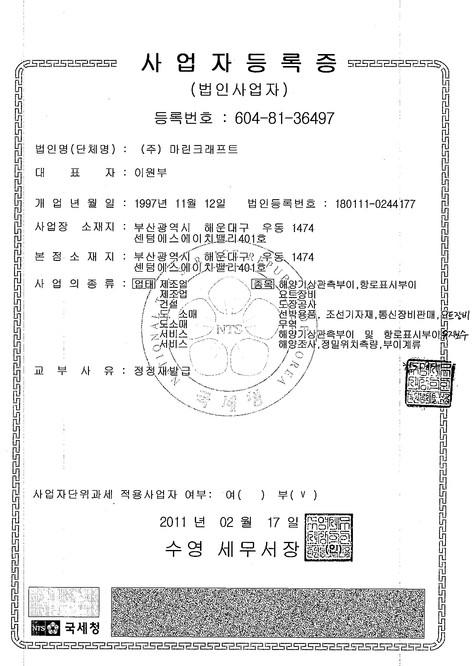 marinecraft 사업자등록증-1997.jpg
