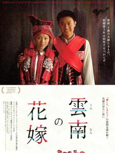 Huayao Bride In Shangri-La