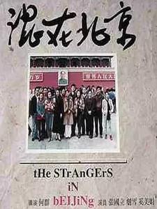 The Stranger in Beijing
