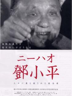 ニーハオ鄧小平