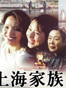 SHANGHAI WOMEN
