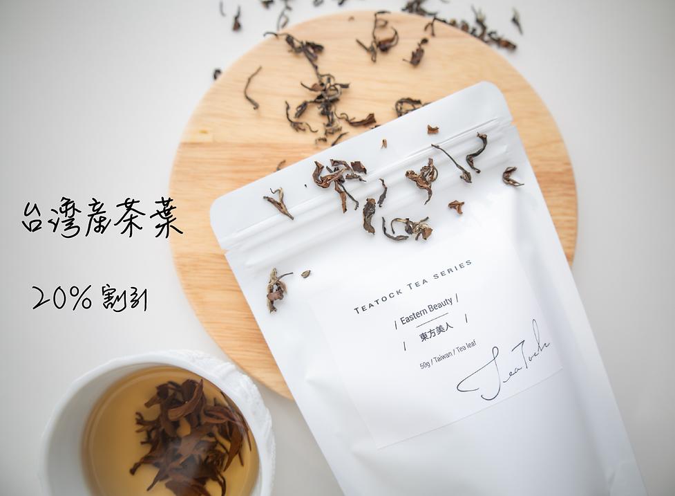 茶葉割引.png