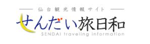 せんだい旅日和バナー用ロゴ.png