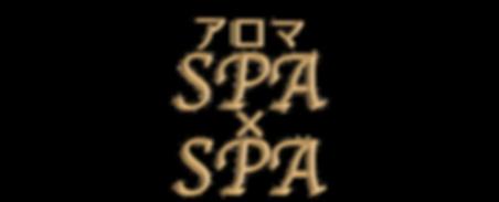 スパスパ横ロゴ2.png