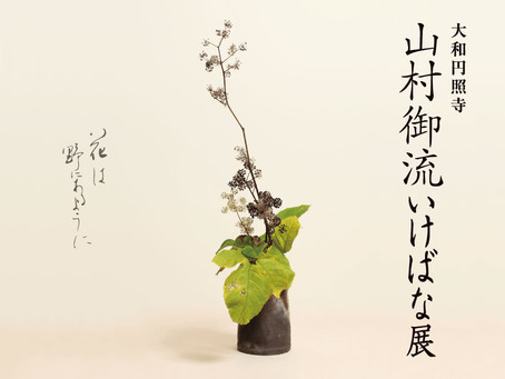 Wildflowers in vase / 器に咲く