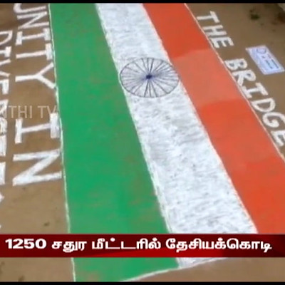Independence Day World Record Event