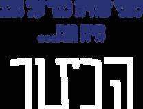 hebrew logo_002.png