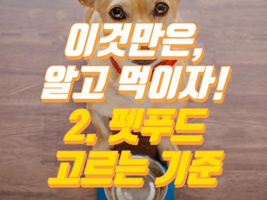 알파벳과 펫츄가 함께하는 반려동물 영양학 시리즈 - 2.펫푸드 고르는 기준