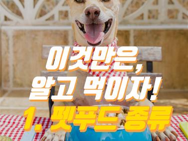 알파벳과 펫츄가 함께하는 반려동물 영양학 시리즈 / 1.펫푸드 종류