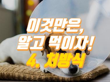 알파벳과 펫츄가 함께하는 반려동물 영양학 시리즈 - 4. 처방식