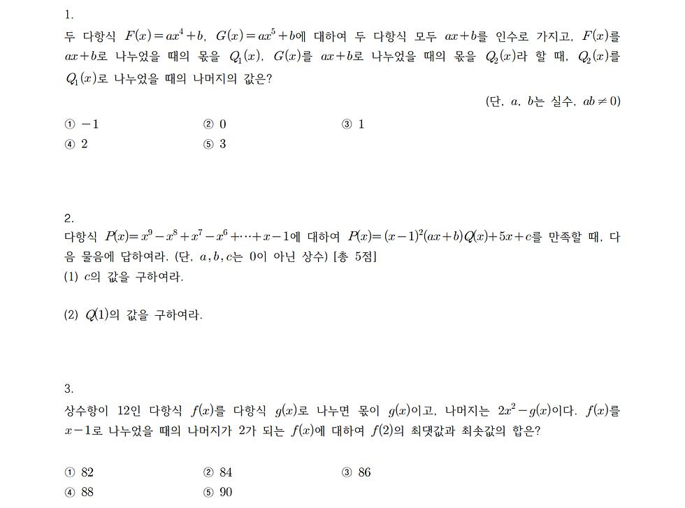 수학 상 시험 1.png