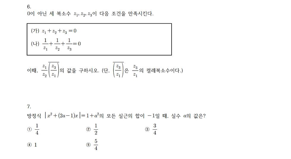 수학 상 시험 3.png
