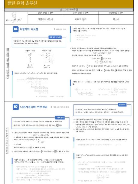 수학 평가결과지 샘플_3.png