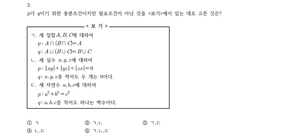 수학 하 시험 2.png