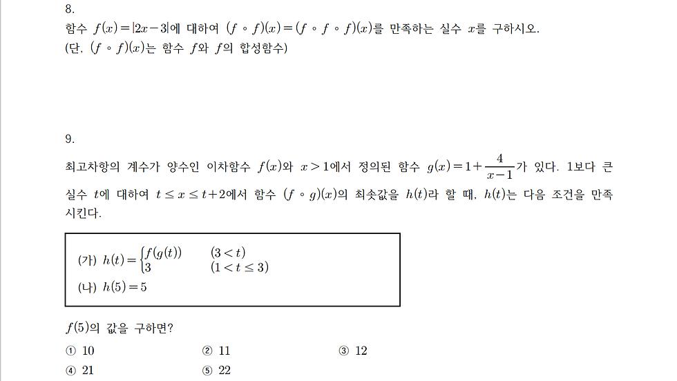 수학 하 시험 6.png
