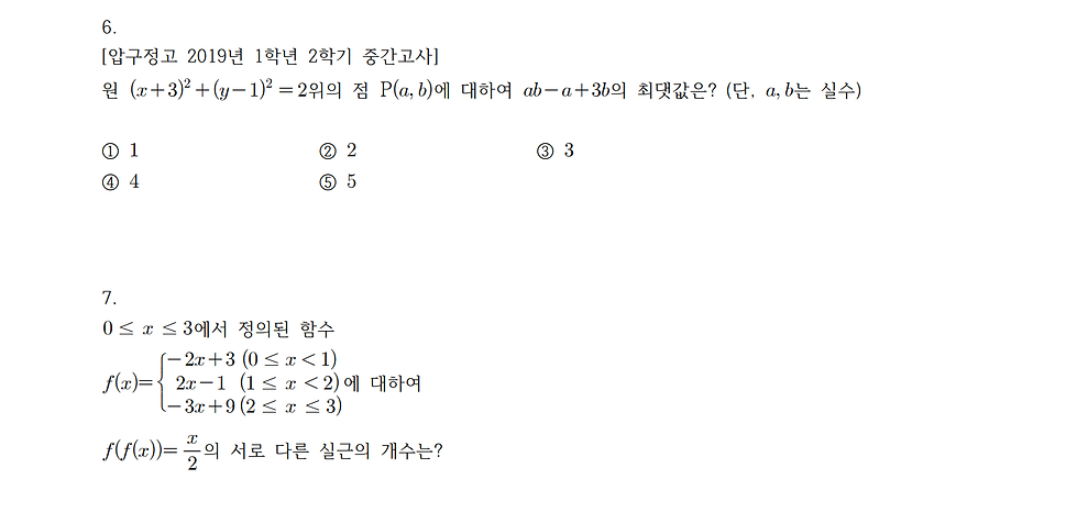 수학 하 시험 4.png